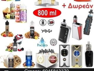 800 ml Gold Vape Box Υγρά άτμισης + Δωρεάν E-Τσιγάρα 99€!