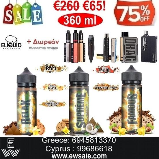 360 ml E-liquid France Υγρά αναπλήρωσης + Δωρεάν Ηλεκτρονικά Τσιγάρα