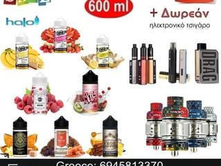 600 ml Halo + δωρεάν ηλεκτρονικά τσιγάρα μόνο €59!