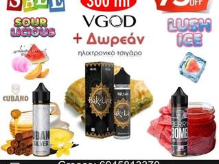 300 ml VGOD Υγρά άτμισης + Δωρεάν E-Τσιγάρα 69€!!