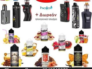 1000 ml Halo υγρά άτμισης + δωρεάν ηλεκτρονικά τσιγάρα μόνο €99!