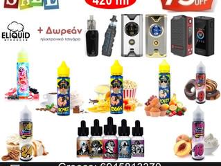 420ml E-liquid France Υγρά + Δωρεάν Ηλεκτρονικά Τσιγάρα €59!