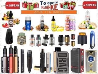 Δωρεάν ηλεκτρονικά τσιγάρα & υγρά