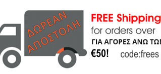 Δωρεάν αποστολή/ Free Delivery!