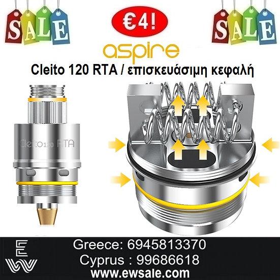 Aspire Cleito 120 RTA System (επισκευάσιμη κεφαλή)