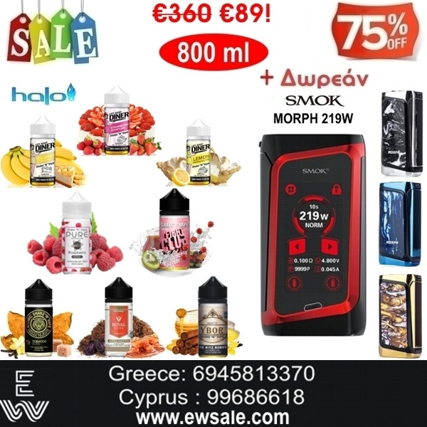 Smok MORPH 219W αφής + 800 ml Halo Υγρά άτμισης €89!