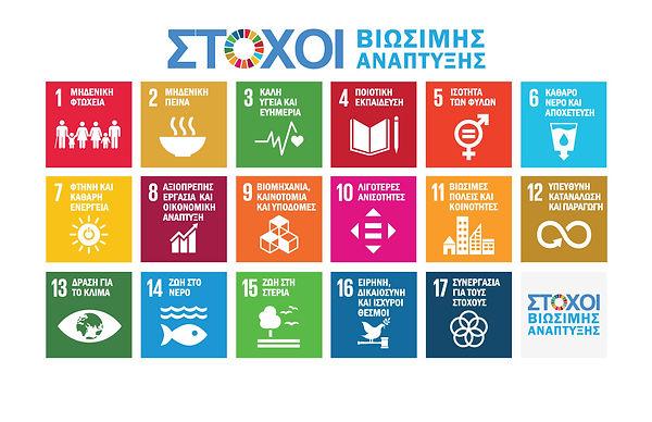 SDG_POSTER-#NonUN#_Greek.jpg