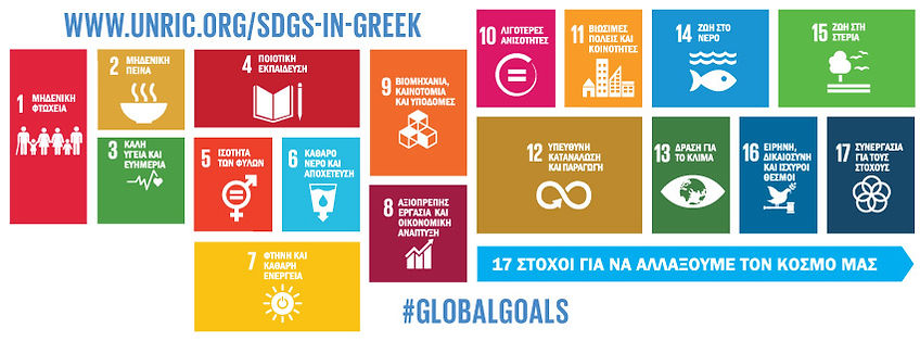SDG-Facebook-banner_GR_3.jpg