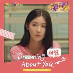 미연((여자)아이들) - Dreaming about you