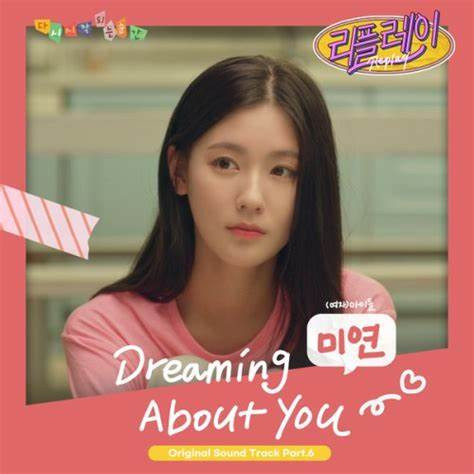 Miyeon(G)I-DLE  _ Dreaming About You