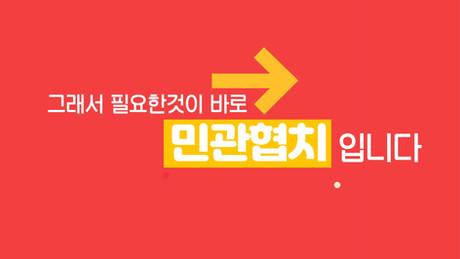 양천구 민관협치 홍보영상