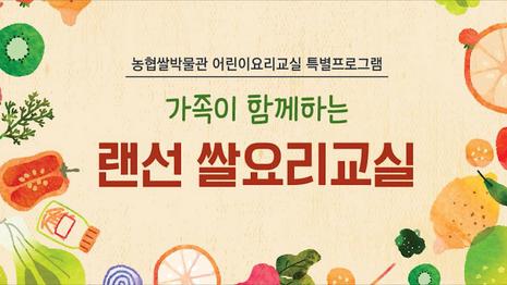 농협 쌀박물관 랜선 쌀요리교실 중계