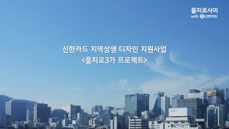 신한카드 을지로3가 프로젝트 소개 영상 제작