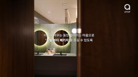 ATOP성형외과 홍보영상