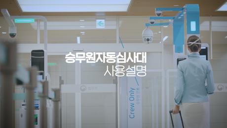 인천공항 제2여객터미널 승무원자동심사대 사용설명 DID영상 제작