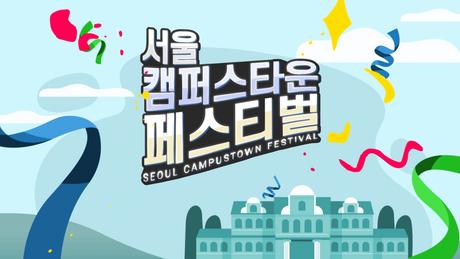 숙명여대 서울캠퍼스타운 페스티벌 영상 제작