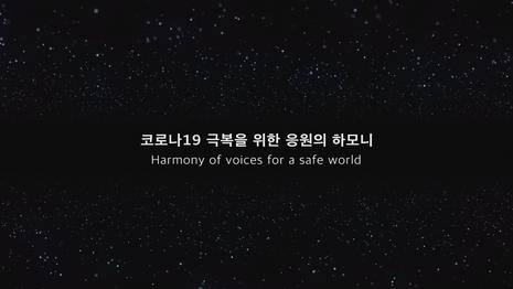 수원시립합창단 코로나 응원 영상 제작1