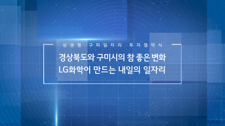 구미형일자리 소개영상(업무협약식 행사용)