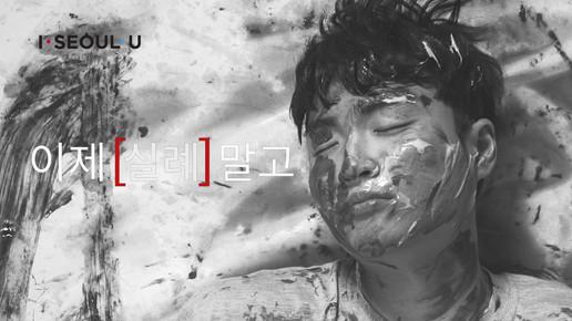 서울 시민청 캠페인 영상