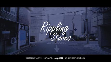 리플링스토어 홍보영상