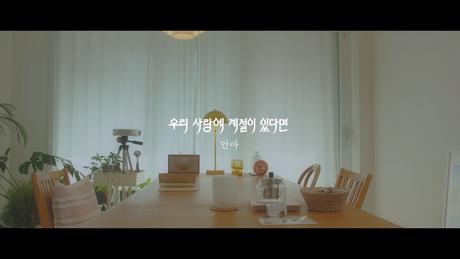 뮤직비디오(안아)