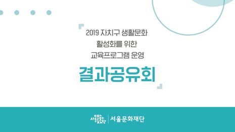 서울문화재단 자치구별 결과공유회 영상 제작