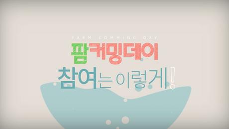농협 팜커밍데이 홍보영상