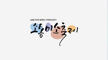 경기도 광주 소통미소축제 스케치 영상