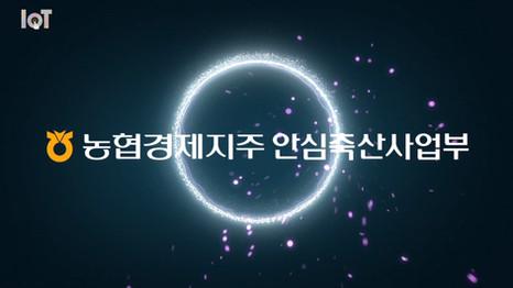 안심축산부 정육자판기 소개 영상