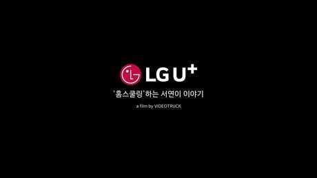 LG U+ 홈스쿨링 콘텐츠 제작