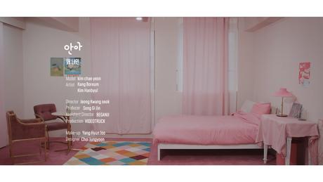 안아 '왜나만'MV