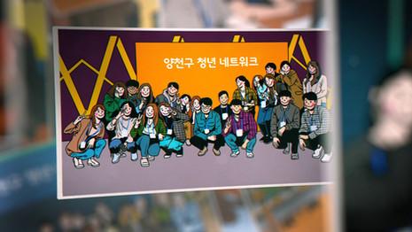 양천구 청년 네트워크 홍보영상