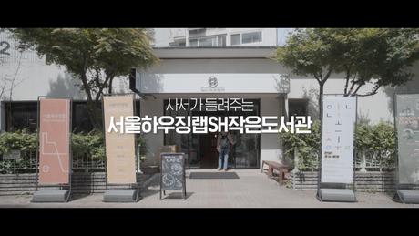 서울하우징랩SH작은도서관 공간소개