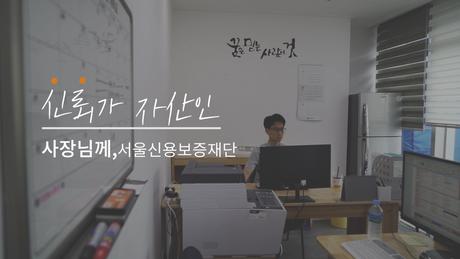 서울신용보증재단 인터뷰 콘텐츠