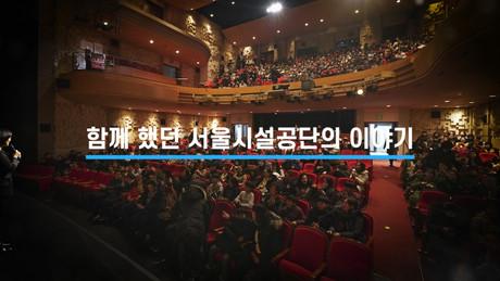 서울시설공단 이임식 행사 영상