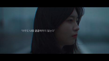 생명의 전화 20초 홍보영상