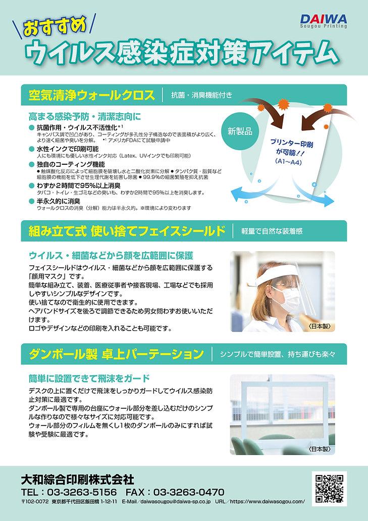 daiwa-chirashi.jpg