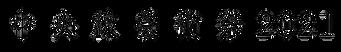 中央線芸術祭ロゴ透過.png
