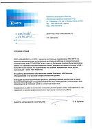 Отзыв МГТС (Москва)_ООО АЛЬЦИОНА-С