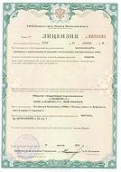 Лицензия УФСБ России АЛЬЦИОНА-С