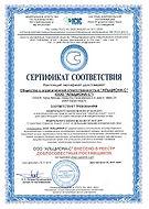 Сертификат ДОБРОСОВЕСТНЫЙ ПОСТАВЩИК