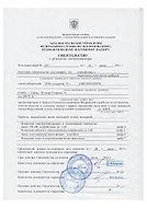 Св-во о регистрации электролаборатории