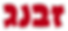 logo_zbeng.png