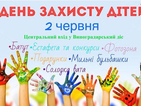 """День захисту дітей з ГО """"Рух змін"""""""