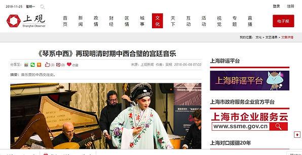 El clave del Emperador en Shanghai Observer