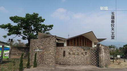 大武山下的天主教堂