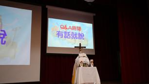 【2021高雄教區福傳大會】承先啟後 傳揚基督