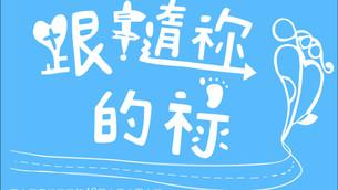 中學生夏令營延期公告
