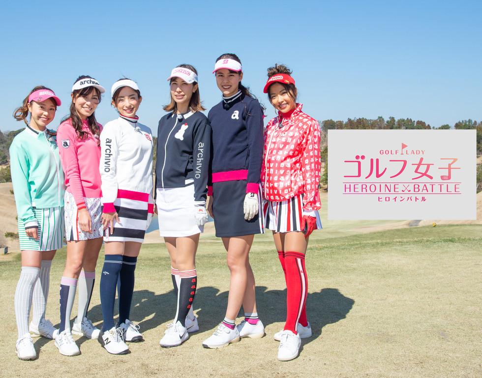 bs12 ゴルフ 女子 ヒロイン バトル 米澤有 阿部桃子