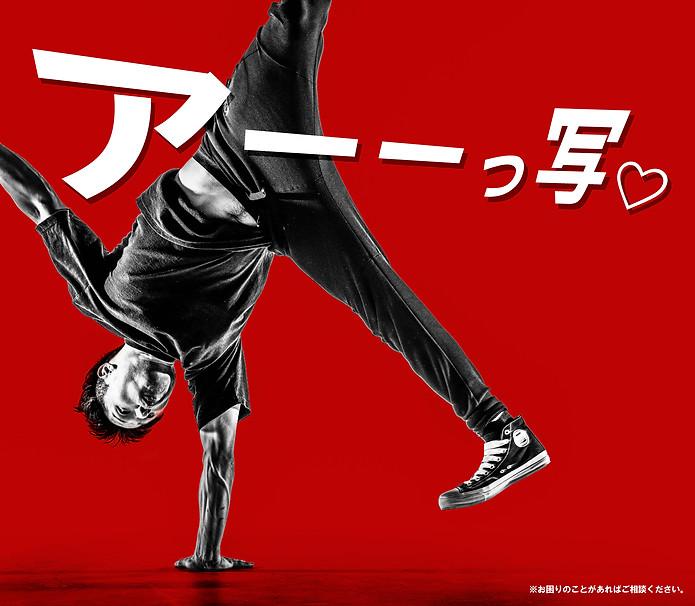 ダンス 有名 カメラマン ブレイキン 東京 新宿 ヒップホップ パーティー ポートレート アーティスト 宣材 写真 ダンス 広告 アー写 撮影 bboy カメラマン フォトグラファー 写真家 かっこいいダンサー 広告 写真 撮影 東京 日本 ストリートダンサー 写真 撮影 カメラマン 写真家 かっこいい アーティスト プロカメラマン